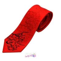 کراوات مردانه طرح شعر نستعلیق