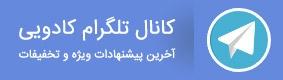 کانال تلگرام کادویی